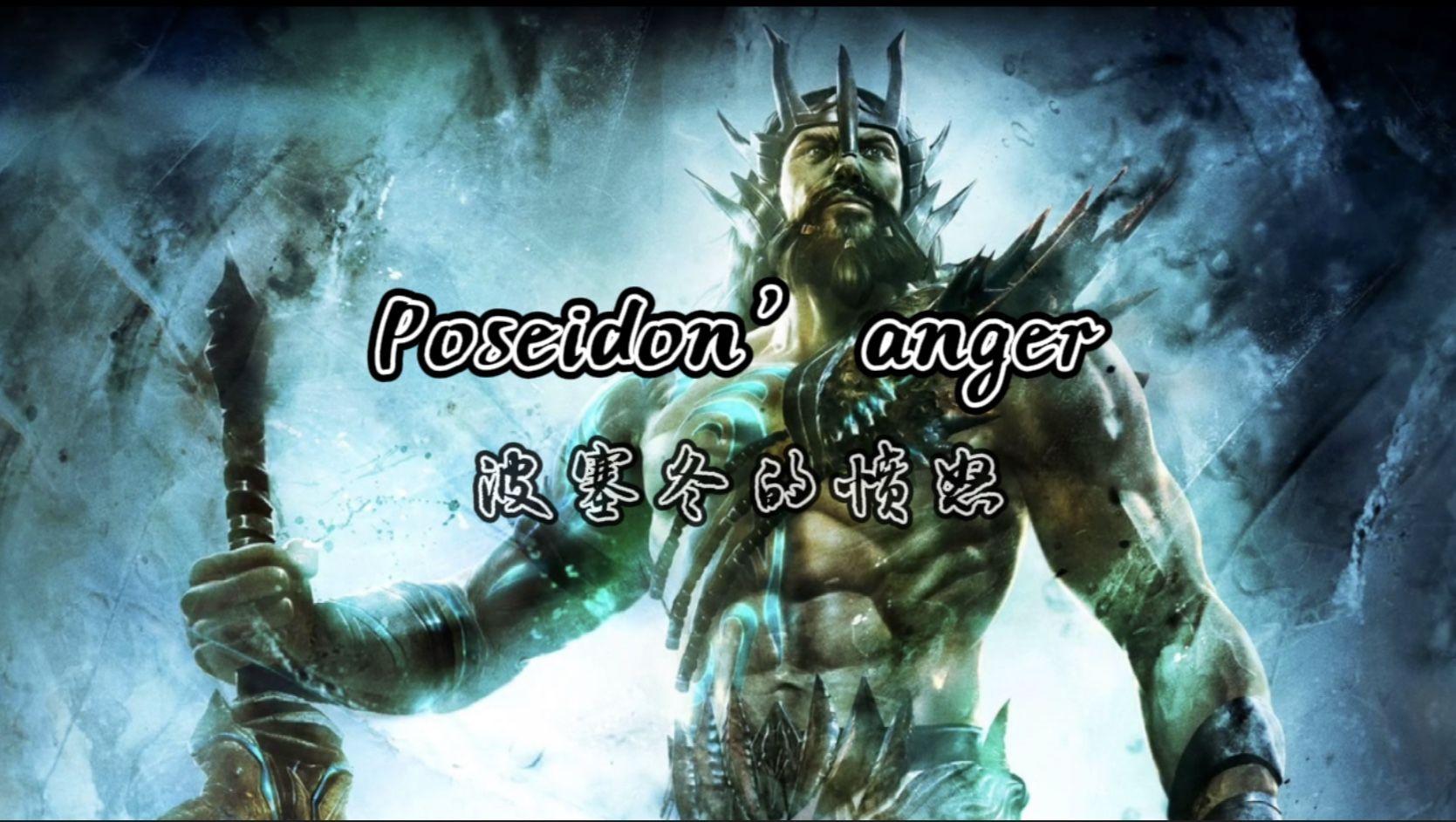 Poseidon' anger (波塞冬的愤怒)