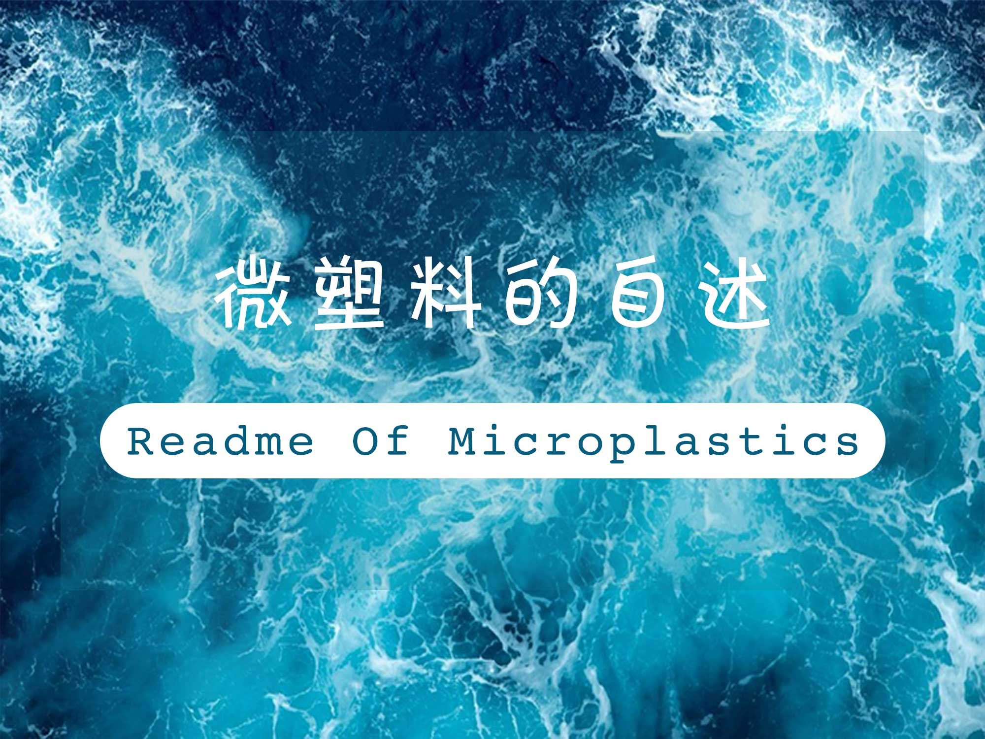 Readme of microplastics